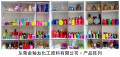 广东金釉发化工科技有限公司
