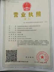 张家港保税区精诚万兴国际贸易有限公司