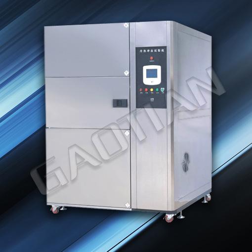 冷熱衝擊試驗箱 1