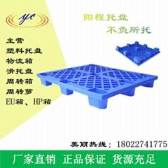 深圳陽程塑1210網格九腳塑料托盤
