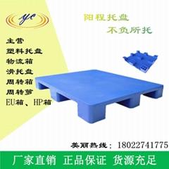 東莞陽程塑1210平板九腳塑料托盤