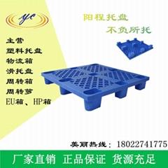 廣州陽程1111網格九腳塑料托盤