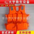 長江珠江管理保潔安保救生衣