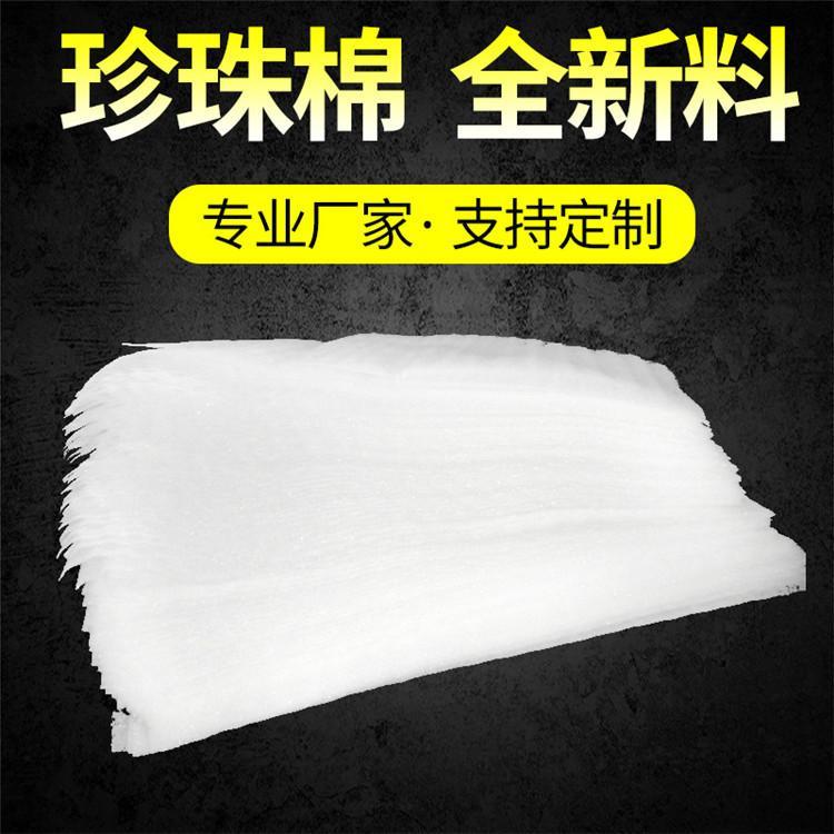 epe珍珠棉覆膜袋 液晶显示器内衬包装珍珠棉 2