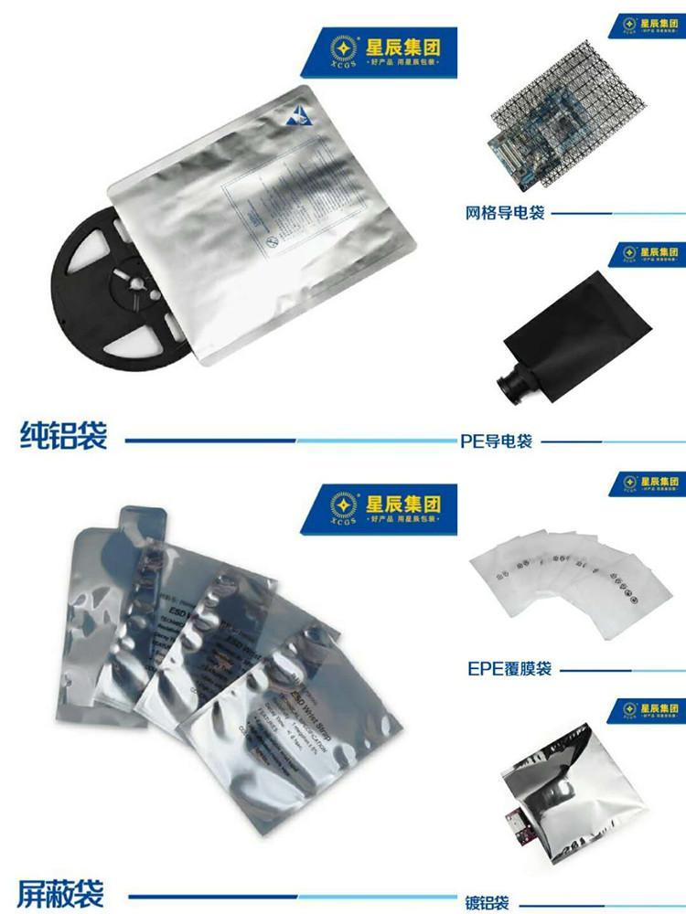 网格导电塑料袋 半导体精密仪器导电包装袋 PC板包装胶袋 4