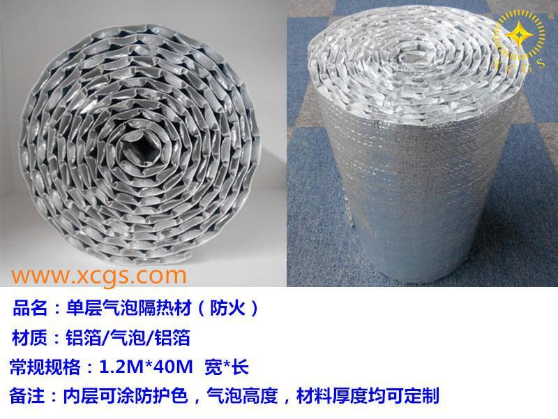 纳米铝箔保温隔热材料 3