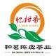 新会陈皮_柑普茶|江门市新会区和茗陈皮茶业有限公司