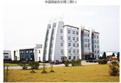 湖南省中晟热能科技有限公司