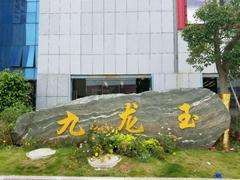九龍玉景觀石