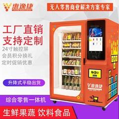 惠逸捷升降式蔬果生鲜自动售货机