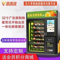 惠逸捷32寸大屏蔬果生鮮自動售貨機單櫃