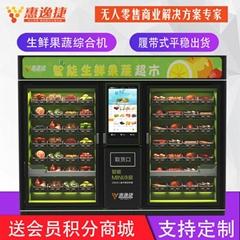 惠逸捷32寸大屏蔬果生鮮自動售貨機雙櫃