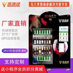 惠逸捷27寸大屏葡萄酒红酒自动售货机