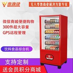惠逸捷零食飲料自動售貨機單櫃恆溫