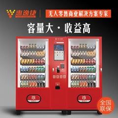 惠逸捷19寸大屏零食飲料自動售貨機雙櫃