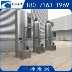 工業尾氣處理塔