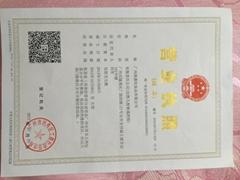 广州清盈化妆品有限公司