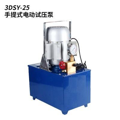 3DSY25新款蓝色手提式电动泵PPR水管道试压泵 1