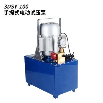 3DSY100手提式电动泵 PPR水管道试压泵 1