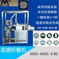 面膜折叠包装机生产厂家