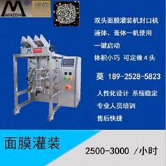 供应广州全自动美容护肤面膜设备