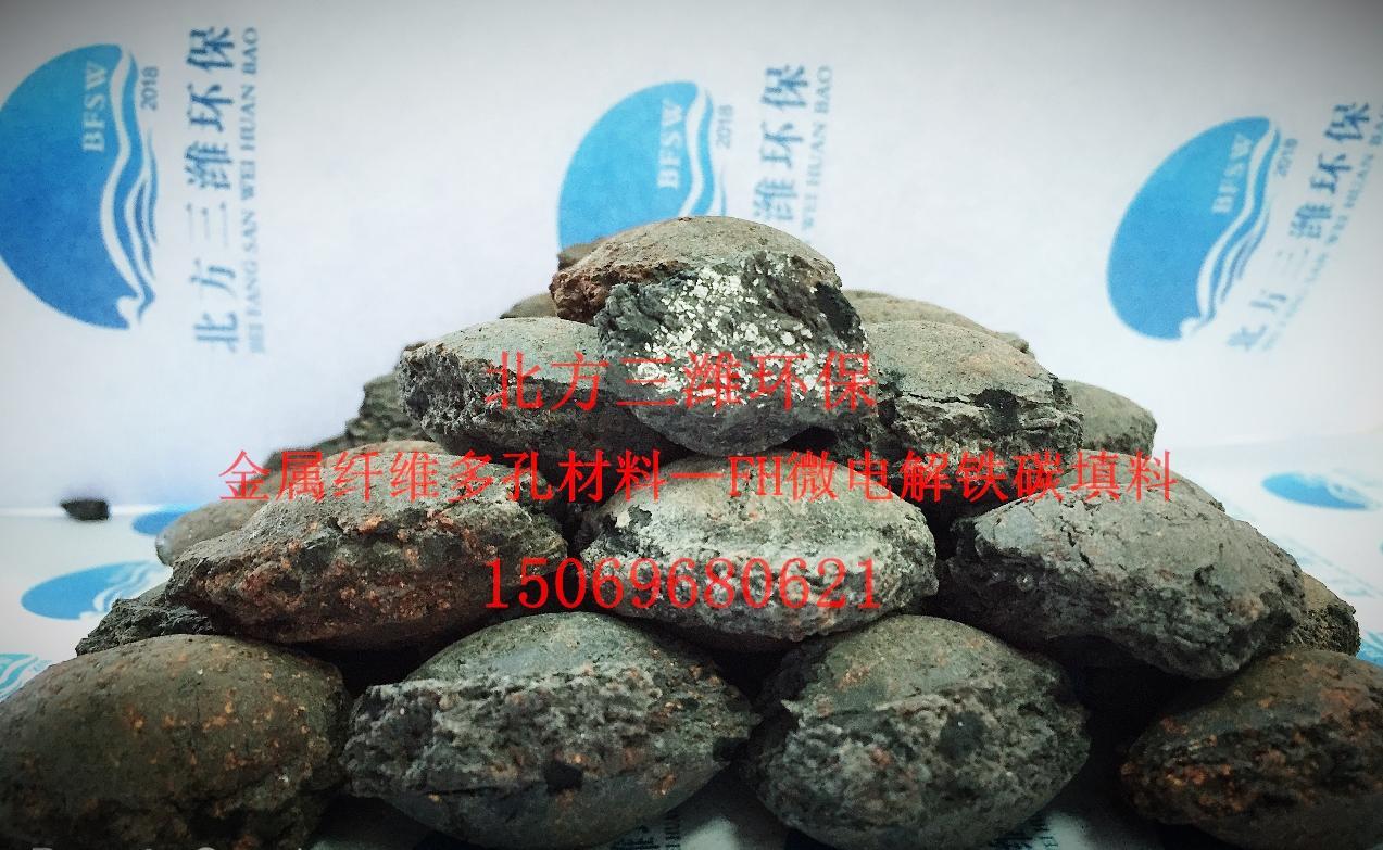 铁碳微电解填料内电解填料污水处理北方三潍 2