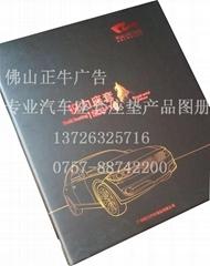 真皮座垫产品画册