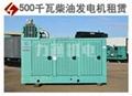 出租500kw發電機 3