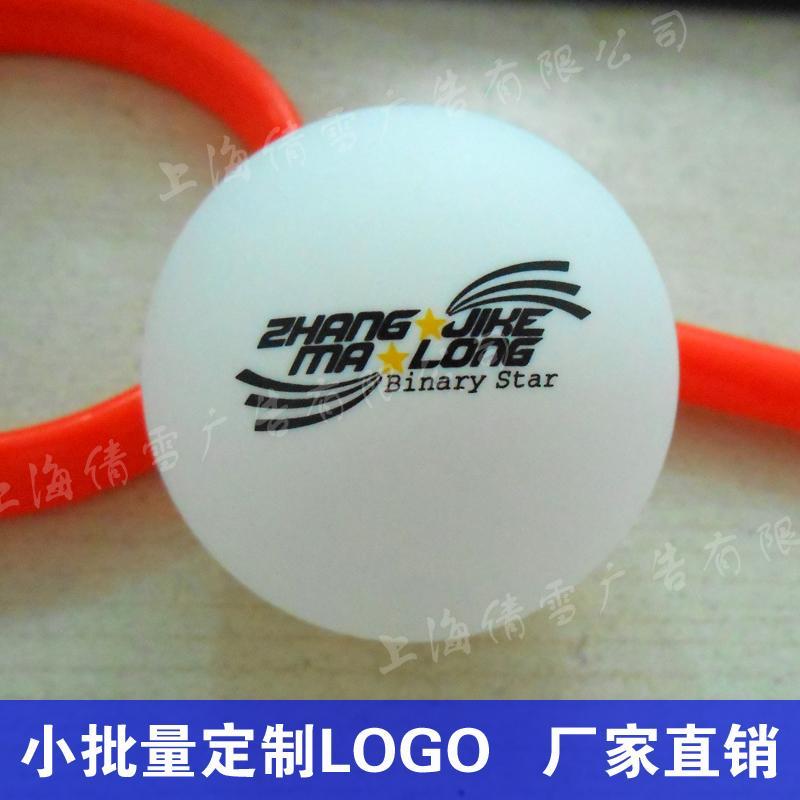 定製乒乓球可印logo 5