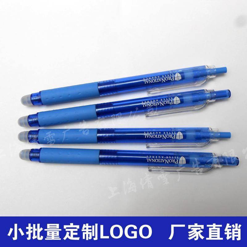 定制按动可擦笔中性笔免费印刷logo 1