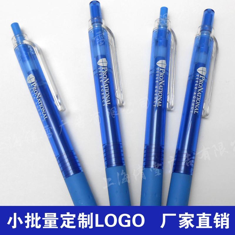定制按动可擦笔中性笔免费印刷logo 3