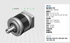 供应台湾精锐广用行星齿轮减速机PGⅡ060