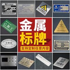 機械設備標識牌