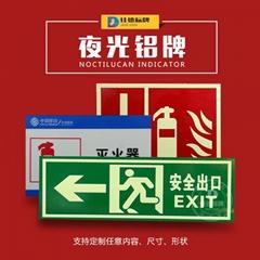 消防設備夜光標識牌