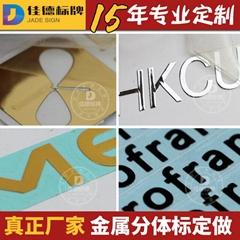 商品logo金屬分體標貼