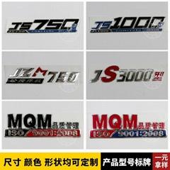 定製三維軟塑產品銘牌貼