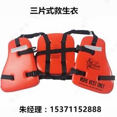 三片式救生衣