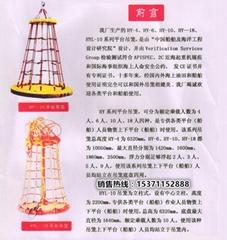 石油平台10人載人吊籠(CE)