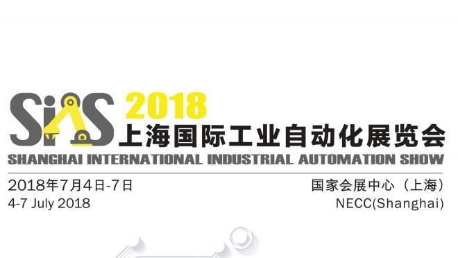 SIAS2018上海國際工業自動化暨機器人展覽會 2