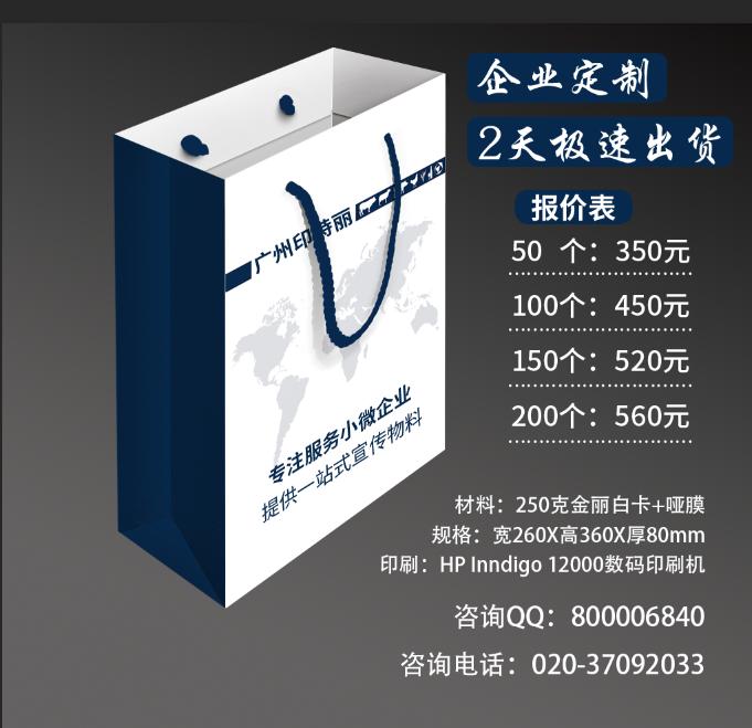 手挽袋珠三角數碼直印少批量50個起印超低價 1