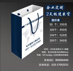 手挽袋珠三角數碼直印少批量50個起印超低價