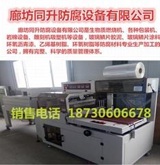 l型全自動封切機熱收縮膜包裝機廠家直銷