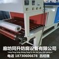 福建廠家批發全自動岩棉板薄膜塑封機  4