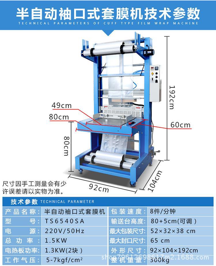 福建廠家批發全自動岩棉板薄膜塑封機  5