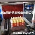 廠家現貨供應全自動袖口式旋轉式熱收縮包裝機 2