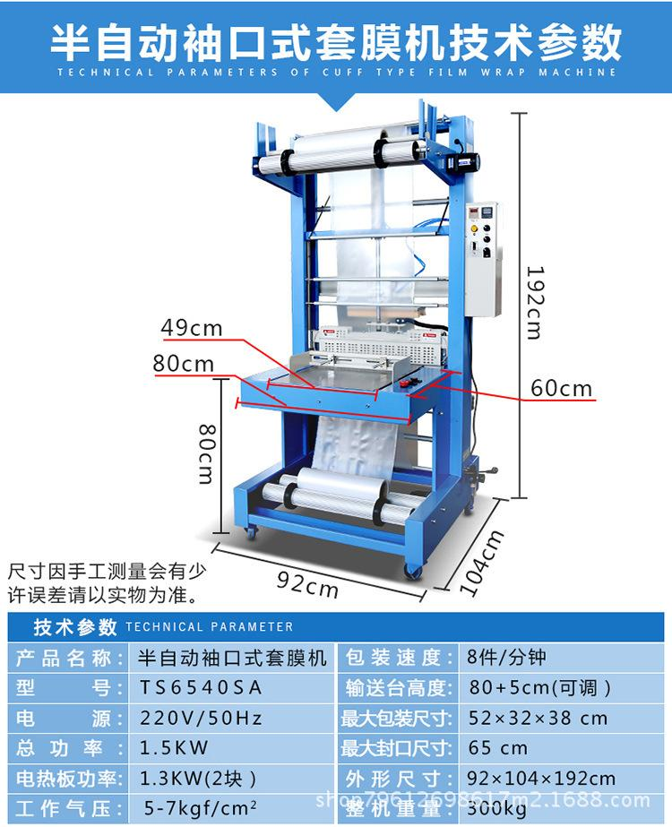 廠家現貨供應全自動袖口式旋轉式熱收縮包裝機 5