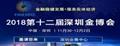 2018第十二屆國際深圳金融博覽會 1