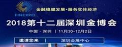 2018第十二屆國際深圳金融博覽會