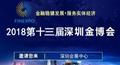 2019第十三屆深圳國際金融博覽會 1