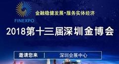 2019第十三届深圳国际金融博览会
